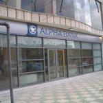 """Alpha Bank ar putea """"muta"""" operatiunile din Romania intr-un holding la care BERD sa fie actionar cu 30%"""