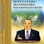 Eurasian project of Nursultan Nazarbayev which has been brought to life