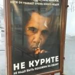 Campanie anti-fumat în Rusia: Ţigările şi Barack Obama ucid oameni aproape în aceeaşi măsură